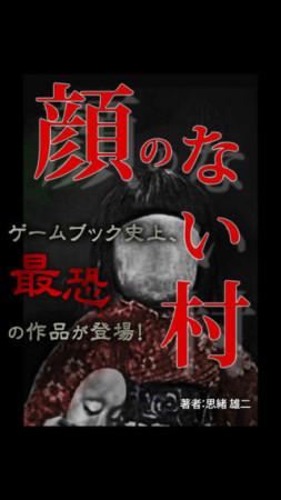フェイス・ワンダワークス、思緒雄二氏の和風ホラー・ゲームブック「顔のない村」のiOSアプリ版をリリース1
