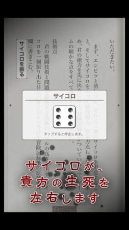 フェイス・ワンダワークス、思緒雄二氏の和風ホラー・ゲームブック「顔のない村」のiOSアプリ版をリリース2