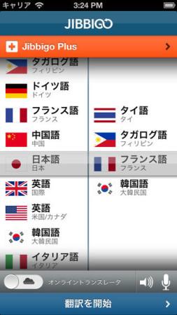 Facebook、モバイル音声翻訳アプリ「Jibbigo」を買収