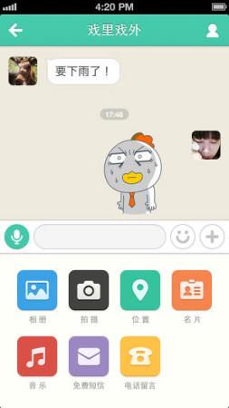 チャイナ・テレコムがスマホ向けメッセージングアプリに参入! ポータルサイト大手の網易と共に「易信」をリリース3