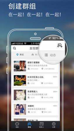 中国のオンラインコミュニティの新浪微博(Sina Weibo)、スマホ向けメッセージングアプリ「微米(WeMeet)」をリリース3