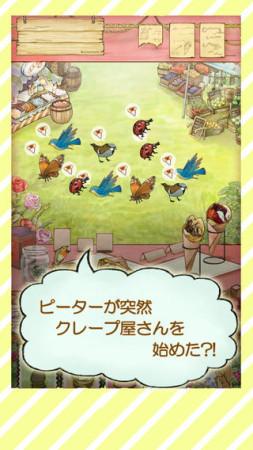 ポッピンゲームズジャパン、ゲームエンジンASP「アリスタップ」を導入したスマホ向け放置系育成シミュレーションゲーム「ピーターラビットのクレープ屋さん」をリリース2