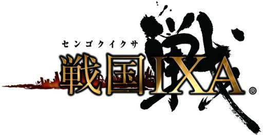 スクエニ、戦国シミュレーションゲーム「戦国IXA」のドラマCD「戦国IXA ドラマCD -絆-」の発売記念イベントを8/8に開催