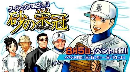 カヤック、ソーシャル野球ゲーム「ぼくらの甲子園!熱闘編」にてコミック「砂の栄冠」とコラボ1