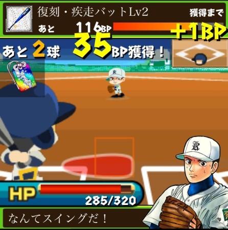 カヤック、ソーシャル野球ゲーム「ぼくらの甲子園!熱闘編」にてコミック「砂の栄冠」とコラボ2