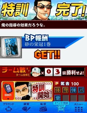カヤック、ソーシャル野球ゲーム「ぼくらの甲子園!熱闘編」にてコミック「砂の栄冠」とコラボ3