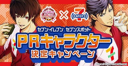 KONAMI、スマホ向けレストラン&恋愛ゲーム「ときめきレストラン☆☆☆」にてセブンスポットとコラボ1