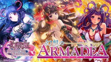 gumi、ソーシャルゲーム「幻獣姫 モンスタープリンセス」のトレーディングカードゲーム「幻想のARMADEA(アルマディア)」を発売決定