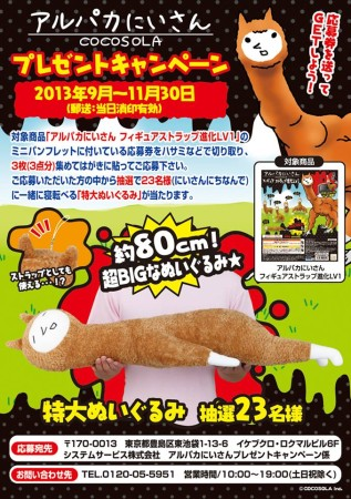 スマホ向けキモカワ育成ゲーム「アルパカにいさん」のストラップを買ってBIGぬいぐるみをGET!