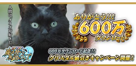 コロプラのスマホ向けクイズRPG「クイズRPG 魔法使いと黒猫のウィズ」が600万ダウンロードを突破 500万ダウンロード突破からわずか8日で達成