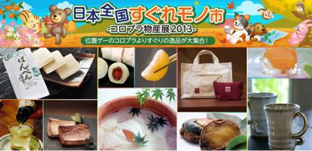 今年もやります! コロプラ、「日本全国すぐれモノ市 -コロプラ物産展2013-」を開催決定