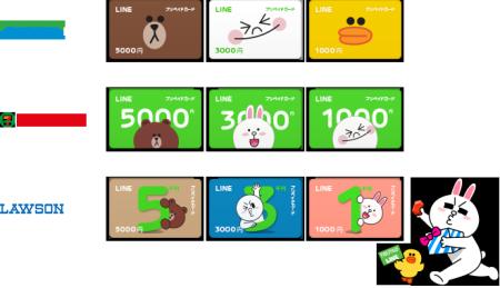 LINE、コンビニでLINEキャラデザインの「LINE プリペイドカード」を販売開始 限定スタンプのプレゼントキャンペーンも実施1