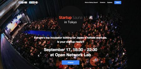 フィンランドのインキュベーターStartup Sauna、9/17に東京にてイベント「Startup Sauna in Tokyo」を開催