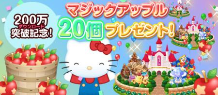 ニフティとサンリオウェーブのスマホ向け遊園地運営ゲーム「Hello Kitty World」、全世界で200万ダウンロードを突破2