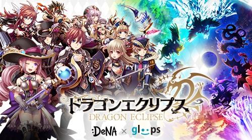 DeNAとgloops、Mobageにて両社初となる共同開発ソーシャルゲーム「ドラゴンエクリプス」を提供開始1