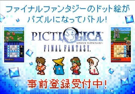 スクエニ、「ファイナルファンタジー」シリーズ初のスマホ向けパズルRPG「ピクトロジカ ファイナルファンタジー」の事前登録を受付中