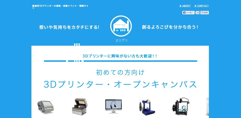スリプリ、渋谷にて3Dプリンタ初心者のための体験教室「3Dプリンター・オープンキャンパス」を実施1