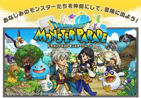 ドラクエシリーズ初のPCブラウザゲーム「ドラゴンクエスト モンスターパレード」、本日より正式サービス開始