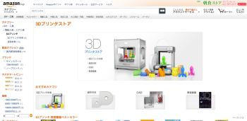 Amazon Japan、「3Dプリンタストア」をオープン