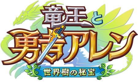 gumiのネイティブ大作「竜王と勇者アレン 世界樹の秘宝」iOS版がリリース! 1