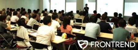 サイバーエージェント、avaScriptやHTML5/CSS3などフロント技術の最新トレンドを発信する技術セミナー「Frontrend」を開催