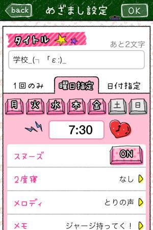 サイバーエージェント、リアルJKがプロデュースしたスマホアプリ「JKめざまし」をリリース2