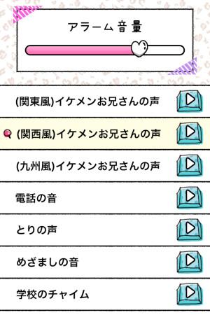 サイバーエージェント、リアルJKがプロデュースしたスマホアプリ「JKめざまし」をリリース3