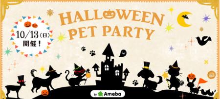 サイバーエージェント、スマホ向けペット写真共有SNS「パシャっとmyペット」にて1,000頭のペットが集結するリアルイベント「HALLOWEEN PET PARTY」開催決定1