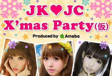 サイバーエージェント、12月に女子中高生向けコミュニティ「Candy」が原宿竹下通りをジャックするクリスマスパーティを開催
