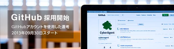 サイバーエージェント、2015年卒 新卒技術者採用においてGitHubアカウントを対象に選考する「GitHub採用」を実施