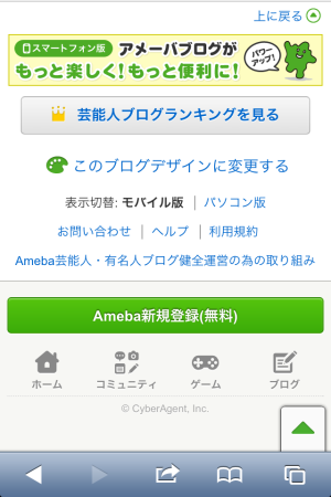 Yahoo! JAPANとサイバーエージェント、「Yahoo!検索」と「Ameba」において協業1