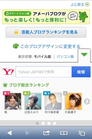 Yahoo! JAPANとサイバーエージェント、「Yahoo!検索」と「Ameba」において協業2