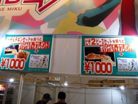 【TGS2013レポート】東京ゲームショウのフードコーナーで初音ミクのステッカーをGET!2