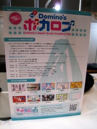 【TGS2013レポート】東京ゲームショウのフードコーナーで初音ミクのステッカーをGET!4