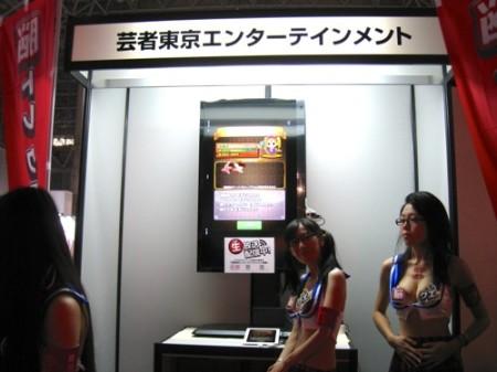 【TGS2013レポート】芸者東京エンターテインメントのブースが本気出しまくりだった件2