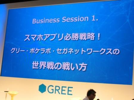 【TGS2013レポート】日本のソーシャルゲームは世界で通用するのか? パズドラに勝つ方法はあるのか? グリー・ポケラボ・セガネットワークスの世界戦の戦い方1