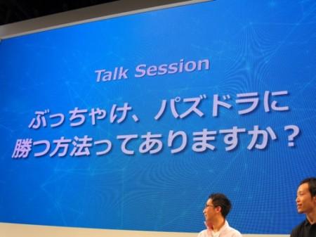 【TGS2013レポート】日本のソーシャルゲームは世界で通用するのか? パズドラに勝つ方法はあるのか? グリー・ポケラボ・セガネットワークスの世界戦の戦い方7