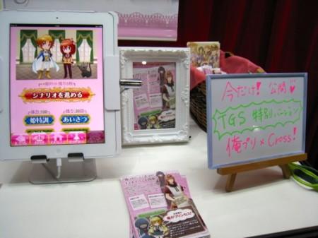 【TGS2013レポート】サン電子、「俺プリ!」シリーズ最新作「俺プリ×Cross!」を東京ゲームショウにて公開4