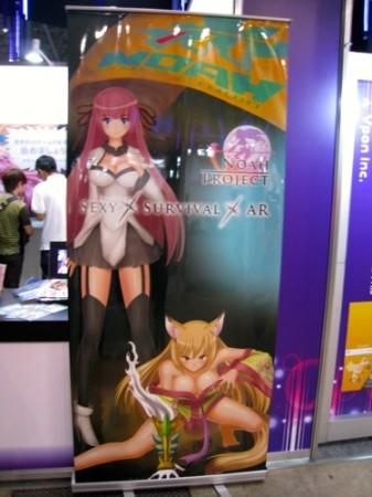 【TGS2013レポート】台湾のけしからんスマホ向けAR脱衣シューティングゲーム「Project Noah-Girl Faction」1