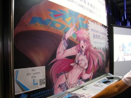 【TGS2013レポート】台湾のけしからんスマホ向けAR脱衣シューティングゲーム「Project Noah-Girl Faction」8