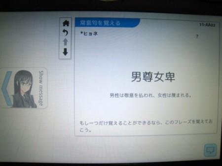 【TGS2013レポート】韓国のネガティブな文化や歴史を日本式ビジュアルノベルで学ぶカナダ産インディーズゲーム「Analogue: A Hate Story」5