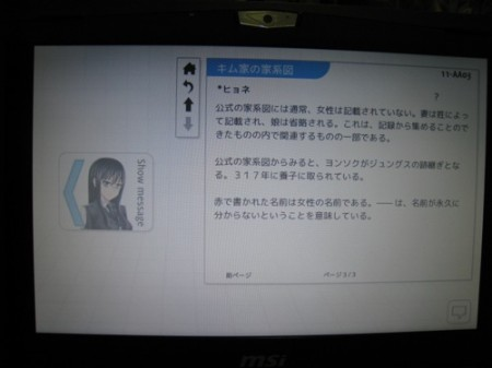 【TGS2013レポート】韓国のネガティブな文化や歴史を日本式ビジュアルノベルで学ぶカナダ産インディーズゲーム「Analogue: A Hate Story」7