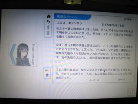 【TGS2013レポート】韓国のネガティブな文化や歴史を日本式ビジュアルノベルで学ぶカナダ産インディーズゲーム「Analogue: A Hate Story」8