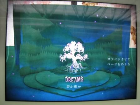 【TGS2013レポート】「飛び出す絵本」をiPad上に完全再現した純和風アドベンチャーゲーム「Tengami」 開発は日英合同チーム5