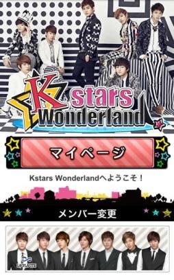 K-POPアーティストが実写で登場! フィールズ、GREEにて恋愛シミュレーションゲーム「Kstars Wonderland」を提供開始1