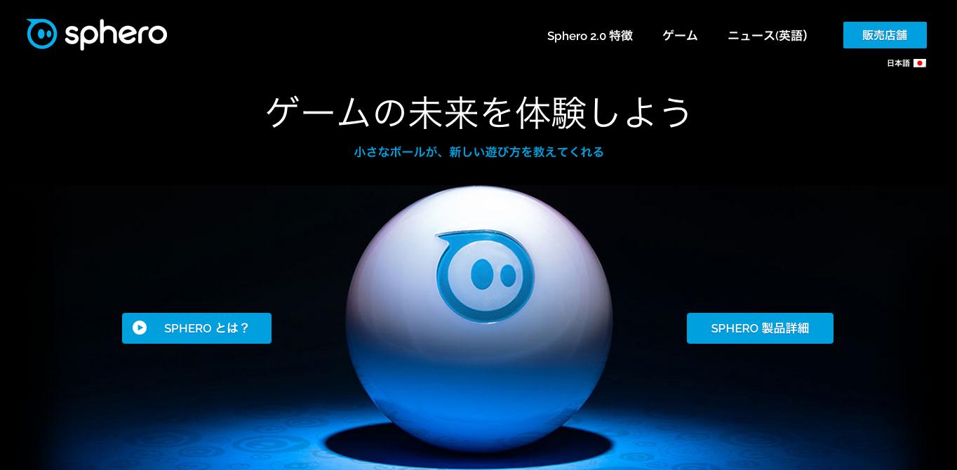 スマホやタブレットで操作できるボール型ラジコン「Sphero Robotic Ball」、日本でも販売開始1