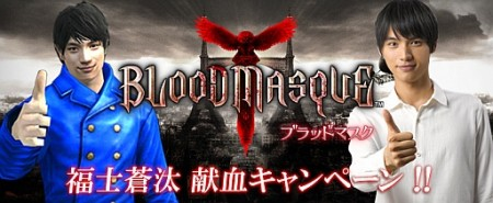 スクエニ、スマホ向けアクションRPG「BLOODMASQUE」にて福士蒼汰さんがバディとして登場するイベントを実施1