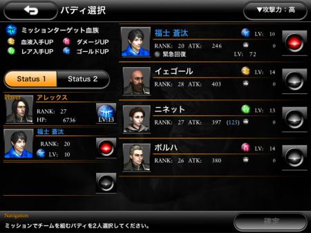 スクエニ、スマホ向けアクションRPG「BLOODMASQUE」にて福士蒼汰さんがバディとして登場するイベントを実施2