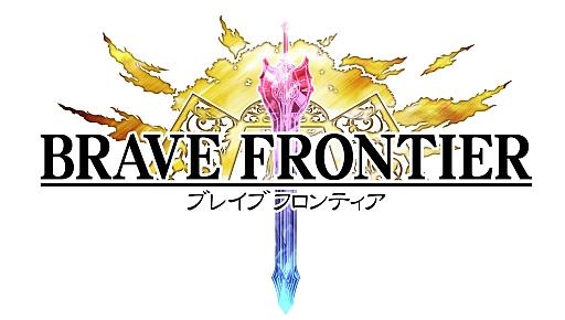 エイリム、スマホ向けファンタジーRPG「ブレイブ フロンティア」のAndroid版の事前登録を開始1