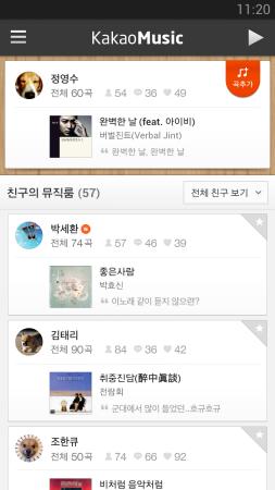 カカオトーク、ソーシャルミュージックサービス「KakaoMusic」を韓国にて先行リリース2